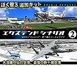ぼくは航空管制官3エクステンドシナリオ2・仙台エアマンシップ新千歳スノーイングデイ [ダウンロード]