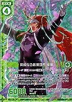 Z X -ゼクス- 呵成なる応援団長 龍膽(ホログラム) 絆が導く未来 B23 誓約舞装編 コード:エンゲージ
