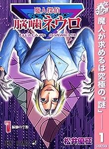 魔人探偵脳噛ネウロ モノクロ版【期間限定無料】 1 (ジャンプコミックスDIGI...