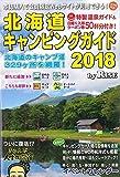 北海道キャンピングガイド 2018