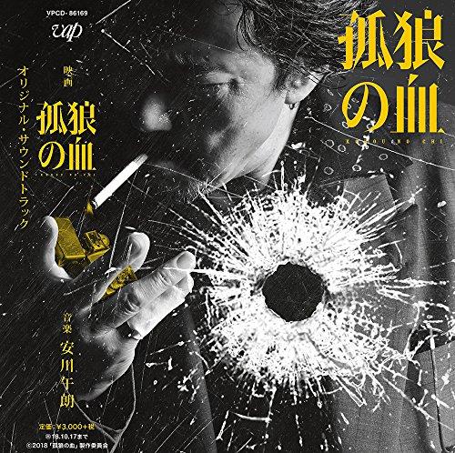 映画「孤狼の血」オリジナル・サウンドトラック