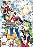 イクシオンサーガDTコミックアンソロジー (IDコミックス DNAコミックス)