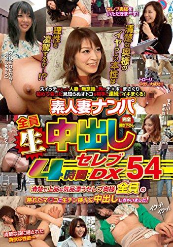 素人妻ナンパ全員生中出し4時間セレブDX 54 [DVD]