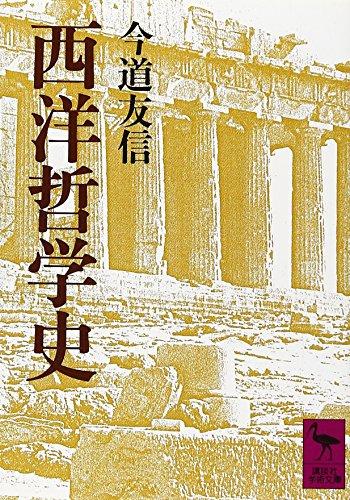西洋哲学史 (講談社学術文庫)