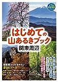 はじめての山あるきブック 関東周辺 (ブルーガイド山旅ブックス)