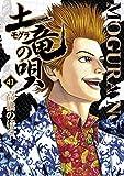 土竜(モグラ)の唄(41) (ヤングサンデーコミックス)