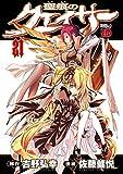 聖痕のクェイサー 21 (チャンピオンREDコミックス)