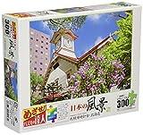 300ピース ジグソーパズル めざせ!パズルの達人シリーズ 札幌市時計台-北海道 (26x38cm)
