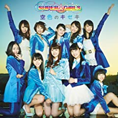 SUPER☆GiRLS「空色のキセキ」のジャケット画像