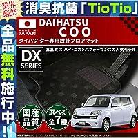 ダイハツ クー フロアマット DXマット H23/12~H25/1 M401S/M411S/M402S 車1台分 フロアマット 純正 TYPE 標準仕様車,プレーン グレー