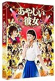 あやしい彼女 DVD[DVD]