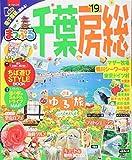 まっぷる 千葉・房総'19 (マップルマガジン 関東 6)