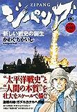 ジパング 新しい戦史の誕生 (講談社プラチナコミックス)