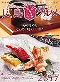 「ウオトシ御食事処」で絶品定食ランチ!煮付けの魚は…グチ?【広島三原旅】