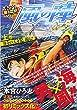 風の陣 上巻 ヨットの天才児、現る!! (SHUEISHA JUMP REMIX 本宮21世紀シリーズ)