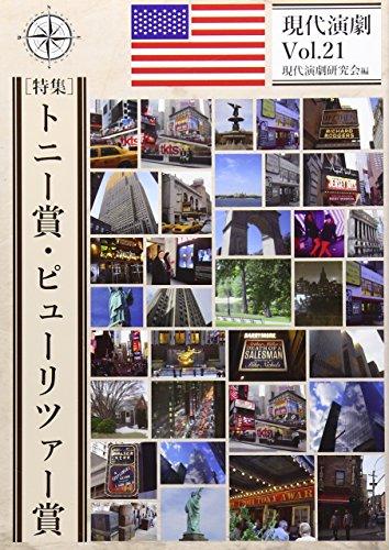 [画像:現代演劇〈Vol.21〉特集 トニー賞・ピューリツァー賞]
