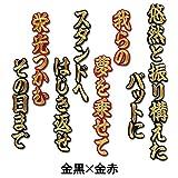 【プロ野球 阪神タイガースグッズ】大山悠輔ヒッティングマーチ(応援歌)ワッペンカラー:金黒×金赤
