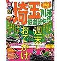 るるぶ埼玉 川越 鉄道博物館'13 (国内シリーズ)