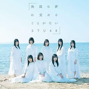 【Amazon.co.jp限定】4th Single「無謀な夢は覚めることがない」【Type C】通常盤(オリジナル生写真+応募抽選ハガキ付き)