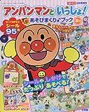 アンパンマンといっしょ!夏号 2016年 08 月号 [雑誌]: ベビーブック 増刊