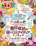 LDK(エルディーケー) 2019年 04 月号 [雑誌]