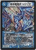 デュエルマスターズ 革命龍程式 シリンダ(ベリーレア)/ 燃えろドギラゴン!!(DMR17)/ 革命編 第1章/シングルカード