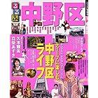 るるぶ中野区 (るるぶ情報版 関東 36)