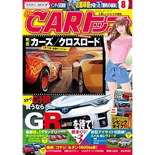 CARトップ (カートップ) 2017年 8月号 [雑誌]