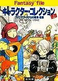 キャラクター・コレクション(上) ―ファンタジーRPGの職業・役割― ファンタジーファイル (富士見ドラゴンブック)