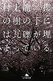櫻の樹の下には瓦礫が埋まっている。 (幻冬舎文庫)