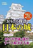 おもしろ探訪 日本の城  (扶桑社文庫)