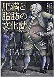 肥満と脂肪の文化誌