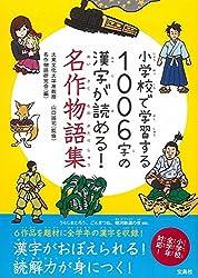 小学校で学習する1006字の漢字が読める! 名作物語集