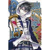 山田くんと7人の魔女(15) (講談社コミックス)