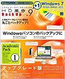 HD革命/BackUp Ver.9 for Windows7 Pro アカデミックパック1ユーザー アップグレード版