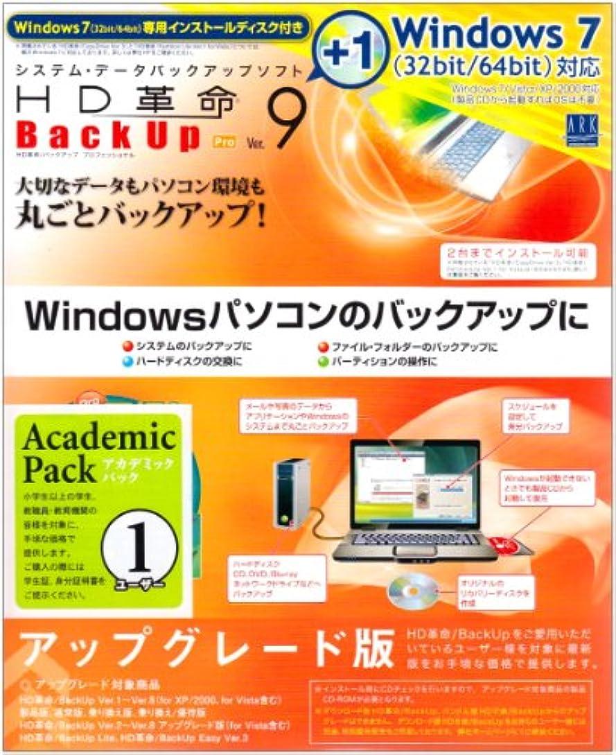 オーケストラ強い魅惑的なHD革命/BackUp Ver.9 for Windows7 Pro アカデミックパック1ユーザー アップグレード版