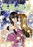 薔薇の聖痕 7 (フェアベルコミックス フレイヤ)