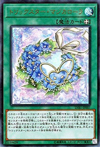 遊戯王/トリックスター・マジカローラ(ウルトラレア)/LINK VRAINS BOX