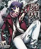屍鬼 9(通常版)[Blu-ray/ブルーレイ]