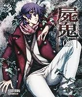屍鬼 9(通常版) [Blu-ray]