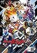 仮面ライダービルド VOL.10 [DVD]
