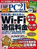 日経PC21(ピーシーニジュウイチ)2016年4月号