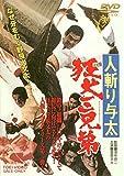 人斬り与太 狂犬三兄弟[DVD]