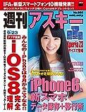 週刊アスキー 2014年 9/23号<週刊アスキー> [雑誌]
