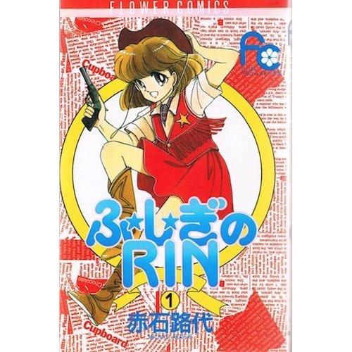ふ・し・ぎのRin 1 (フラワーコミックス)の詳細を見る
