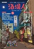 酒場人 vol.3 (OAK MOOK-612)