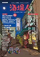 酒場人 vol.3 (OAK MOOK-612)