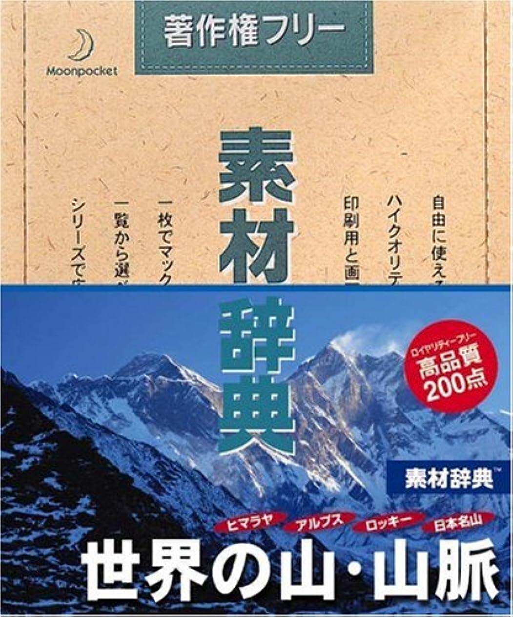 小説アンテナ恩赦素材辞典 Vol.85 世界の山?山脈編