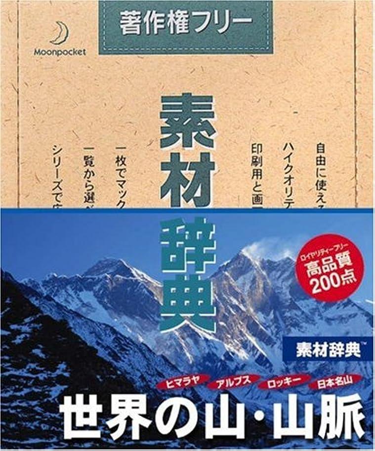 溶ける歩行者ポップ素材辞典 Vol.85 世界の山?山脈編