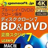 ディスク クローン 7 BD&DVD (Mac版)|ダウンロード版